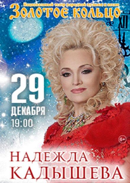Надежда Кадышева. Новогодняя ночь