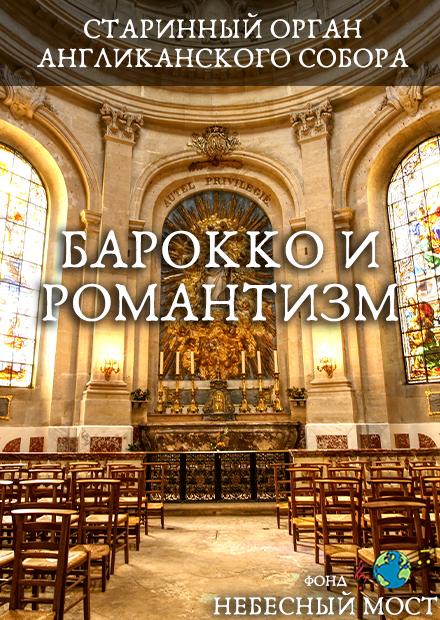 Старинный орган Англиканского собора. Барокко и романтизм