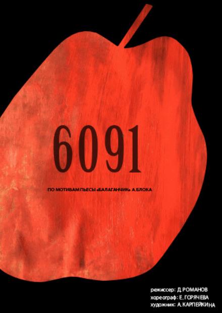 """6091. По мотивам пьесы """"Балаганчик"""" А. Блока"""