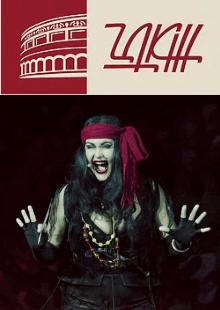 Бременские музыканты. Елка. Театр Стаса Намина