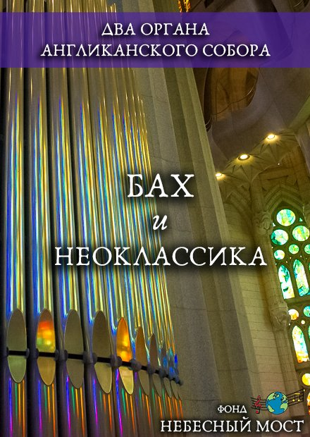 Два органа Англиканского собора. Бах и неоклассика