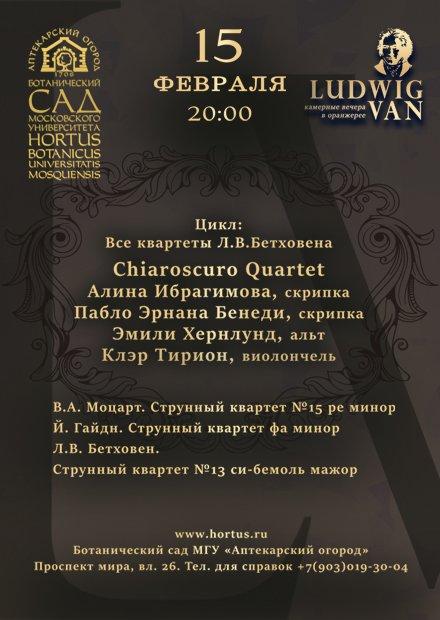 """Цикл """"Все квартеты Л.В. Бетховена"""": Chiaroscuro quartet"""
