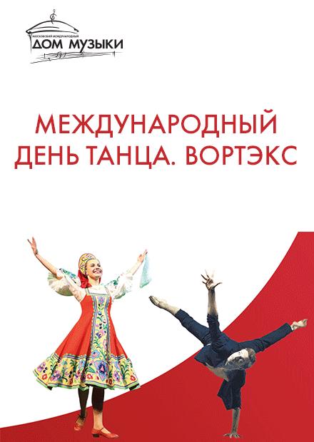 Международный день танца. Вортэкс