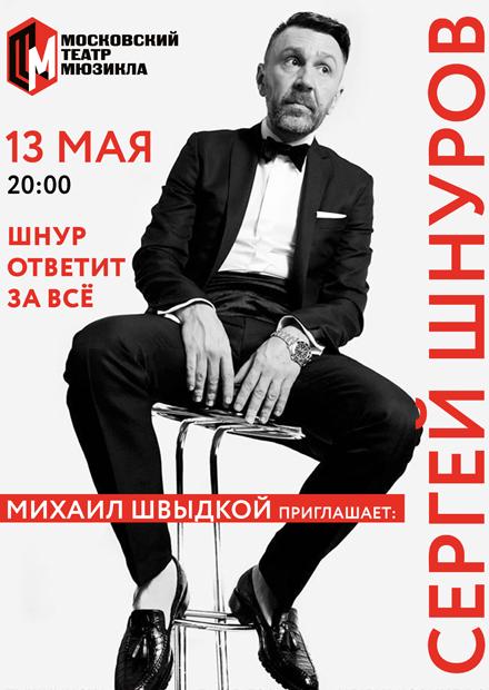 Михаил Швыдкой приглашает: Сергей Шнуров