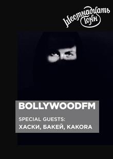 Bollywood FM. Спецгости: Бакей, Kakora и Хаски