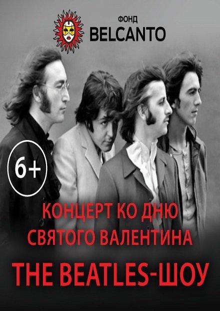 Ко Дню святого Валентина. The Beatles-шоу