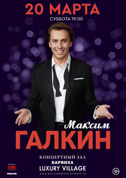 Сольный концерт Максима Галкина