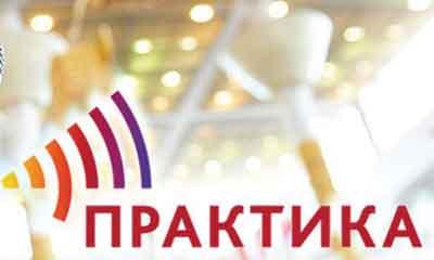 Учебный центр «Практика» (Нижний Новгород)