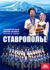 """Концерт ансамбля песни и танца """"Ставрополье"""""""