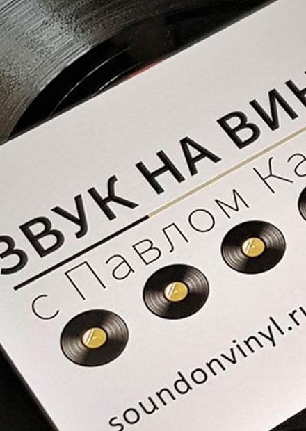 Воскресенье винила с Павлом Катковым: фанк и соул