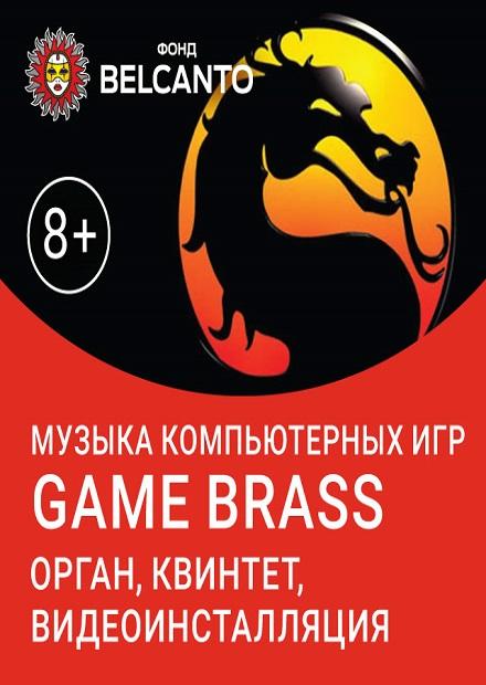 Музыка компьютерных игр. Game Brass. Орган, квинтет, видеоинсталляция