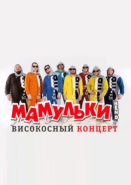 Мамульки Band