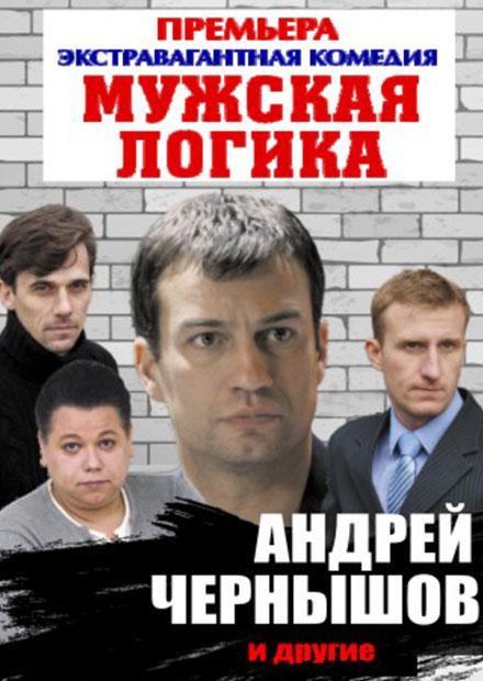Мужская логика (Дзержинск)