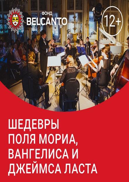 Шедевры Поля Мориа, Вангелиса и Джеймса Ласта