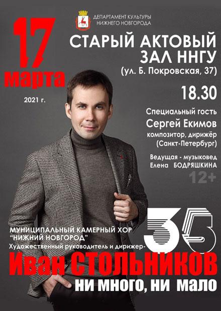 «35 — ни много ни мало» — Юбилейный концерт художественного руководителя и главного дирижёра Ивана Стольникова.
