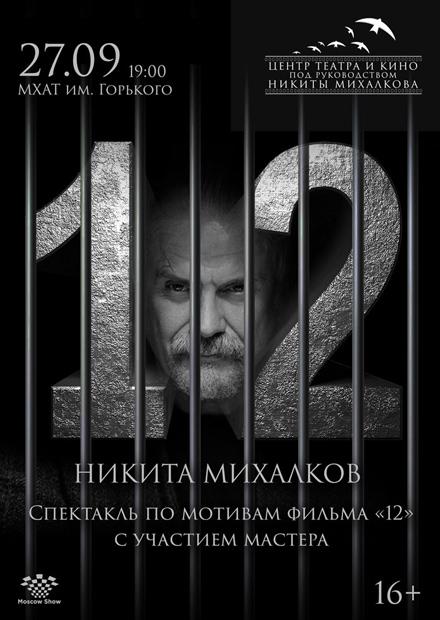 «12». Никита Михалков