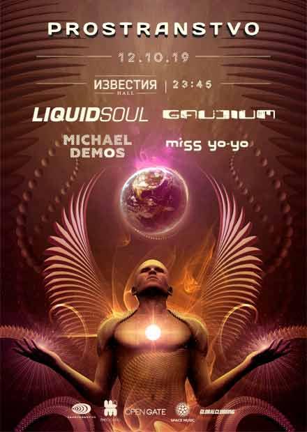 Пространство: Liquid Soul, Gaudium