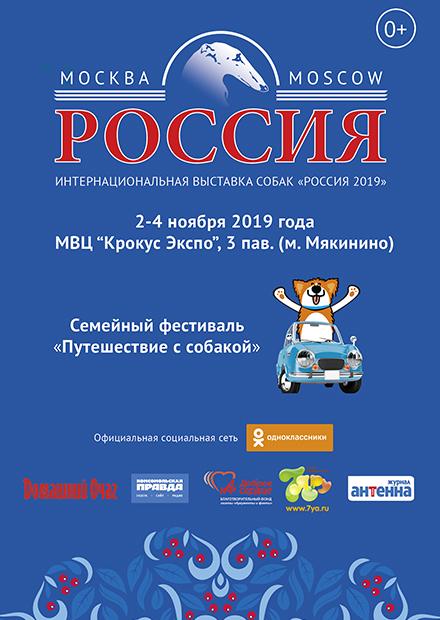 Выставка собак всех пород «Россия 2019»