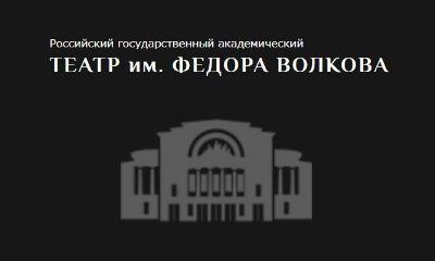 Театр драмы им. Ф. Волкова (Ярославль)