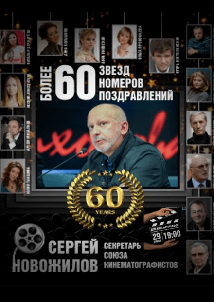 Сергей Новожилов. Юбилей в кругу друзей