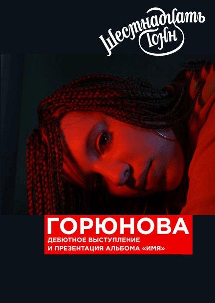 Горюнова