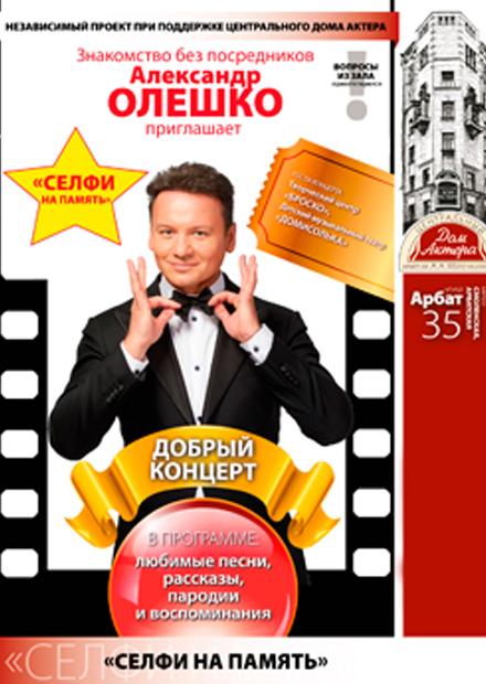 """Александра Олешко. """"Селфи со зрителями на память"""""""