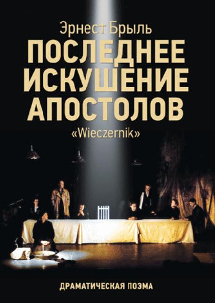 Последнее искушение апостолов. Театр Стаса Намина