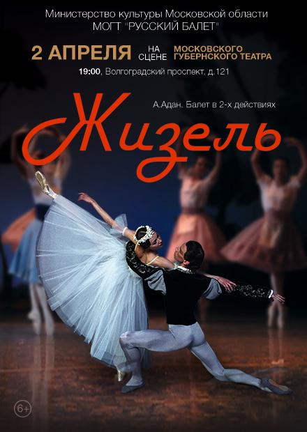 Жизель. Московский Губернский театр