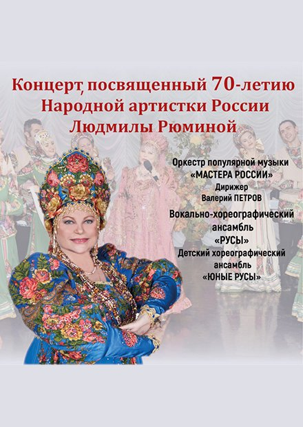 К 70-летию Л. Рюминой