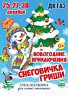 Новогодние приключения Снеговичка Гриши
