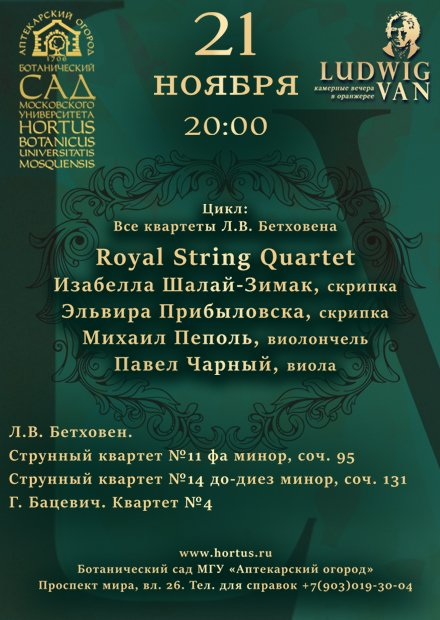 "Цикл ""Все квартеты Л.В. Бетховена"": Royal String quartet (Польша)"