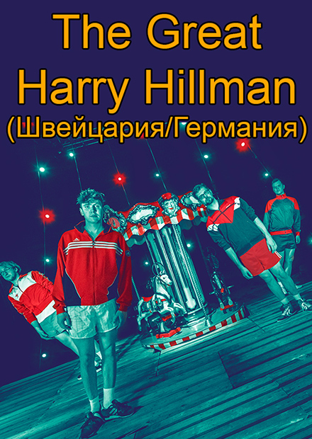 The Great Harry Hillman