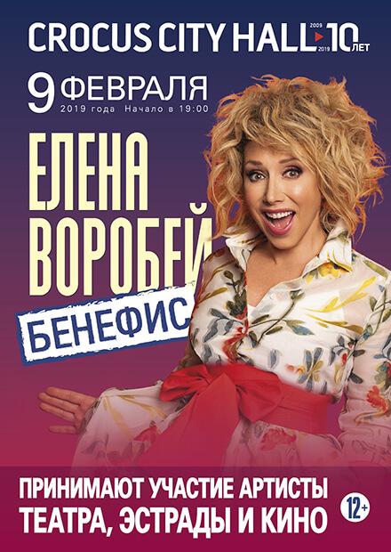 Бенефис Елены Воробей