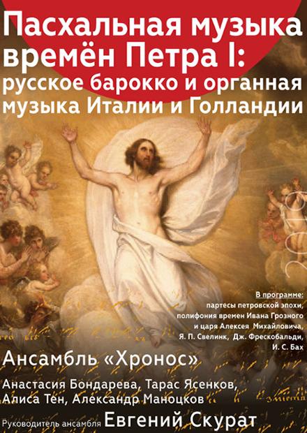 Пасхальная музыка времен Петра I:  русское барокко и органная музыка Италии и Голландии
