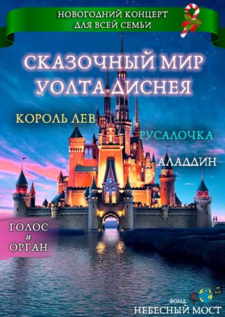 Новогодний концерт для всей семьи. Сказочный мир Диснея. Король Лев. Русалочка. Аладдин
