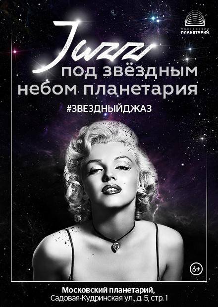 Звездный джаз 12.00