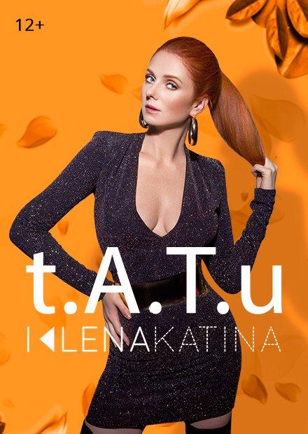 """Лена Катина (""""t.A.T.u"""")"""