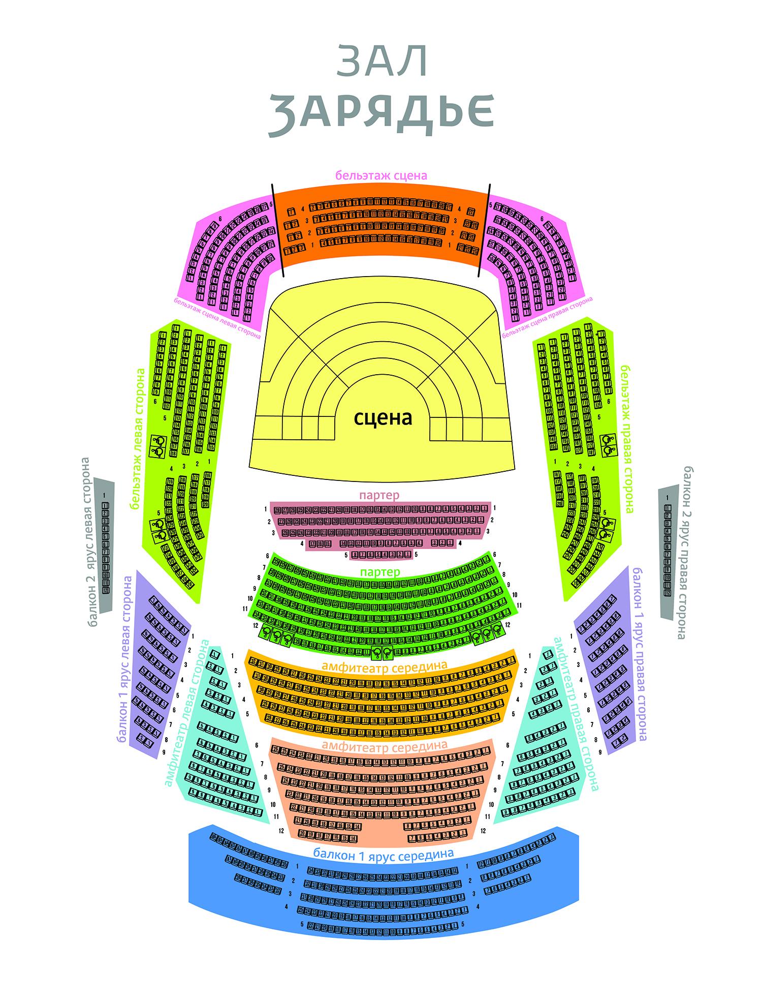 Схема зала Московский концертный зал «Зарядье»