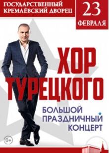 """Арт-группа """"Хор Турецкого"""""""
