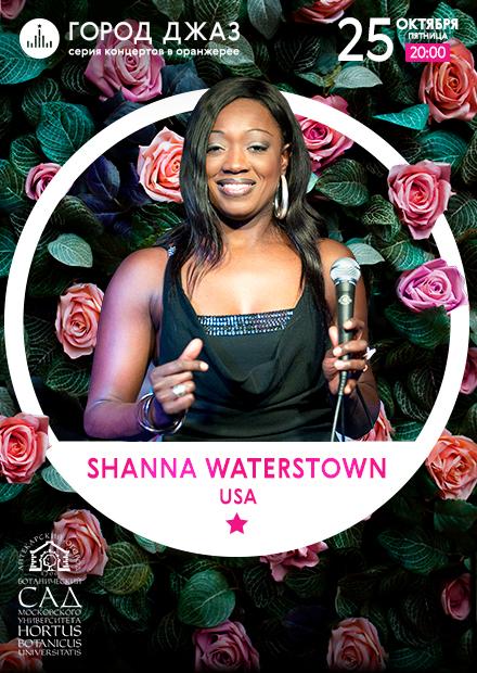 Город Джаз. Shanna Waterstown (USA)
