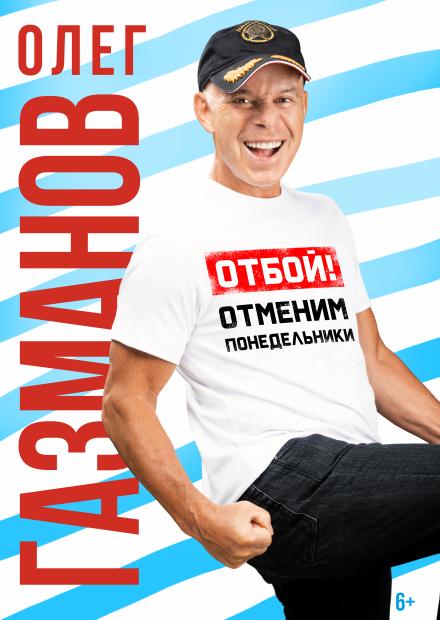 Олег Газманов (Саратов)