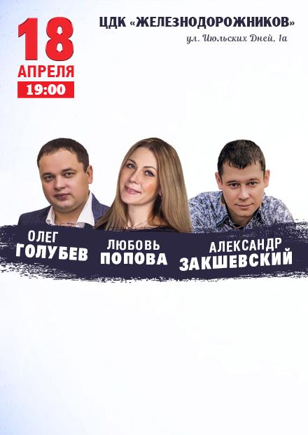 О.Голубев, А.Закшевский, Л.Попова