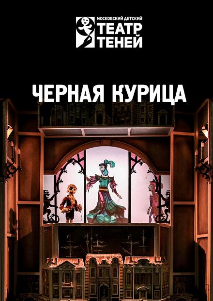 театр теней москва купить билеты
