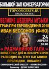 Иван Бессонов