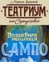 Волшебная мельница Сампо