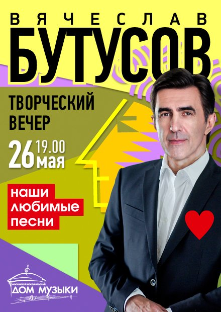 Вячеслав Бутусов. Творческий вечер