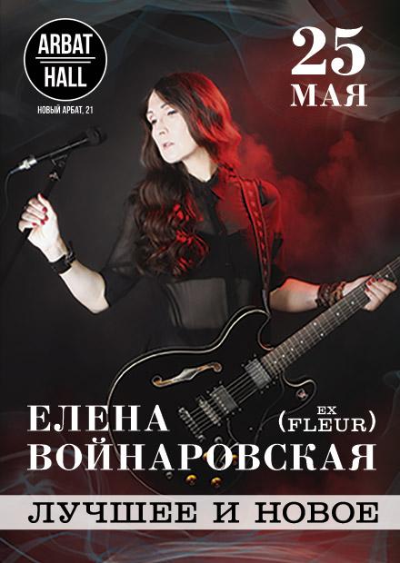 Елена Войнаровская (Flёur). «Лучшее и новое»