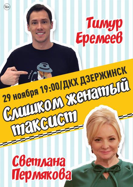 Слишком женатый таксист (Дзержинск)