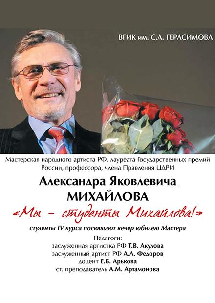 Мы – студенты Михайлова!