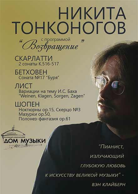 """Никита Тонконогов. """"Возвращение"""". Концерт фортепианной музыки"""